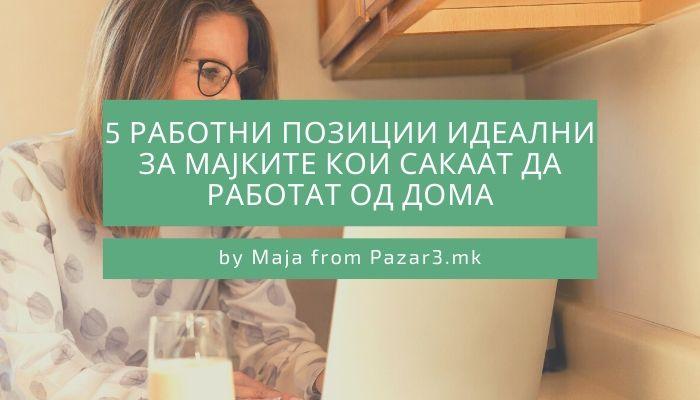 5 работни позиции идеални за мајките кои сакаат да работат од дома