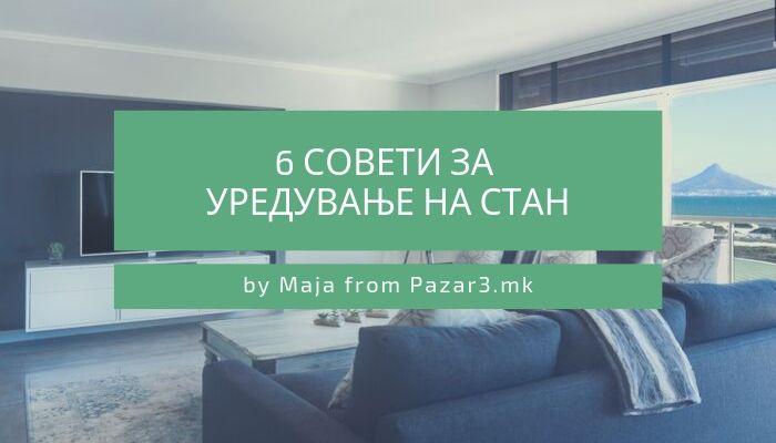 6 совети за уредување на стан