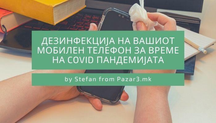 Дезинфекција на вашиот мобилен телефон за време на Covid пандемијата - Што треба да знаете?