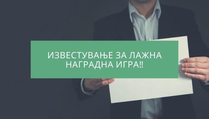 ИЗВЕСТУВАЊЕ за лажна наградна игра‼️ - index