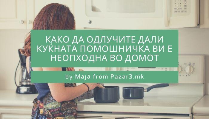Како да одлучите дали куќната помошничка ви е неопходна во домот