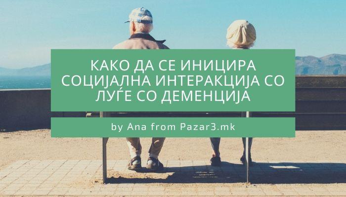 Како да се иницира социјална интеракција со луѓе со деменција