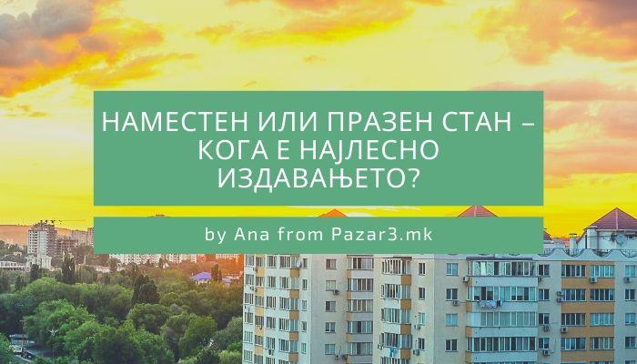 Наместен или празен стан – кога е најлесно издавањето?