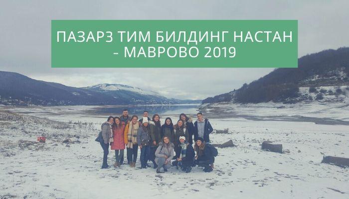 Пазар3 тим билдинг настан - Маврово 2019