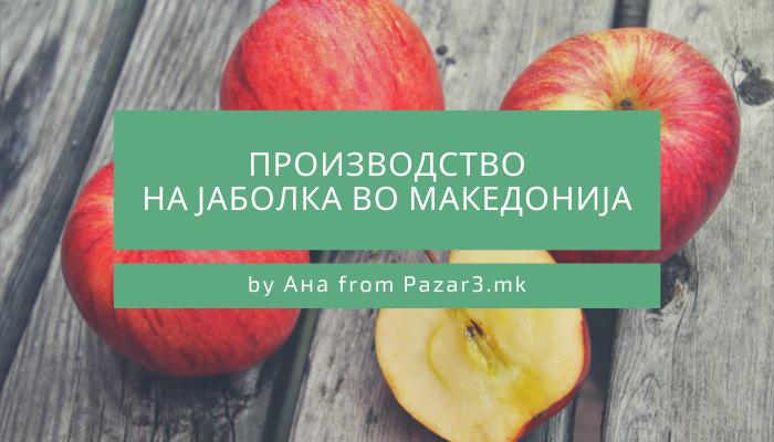 Производство на јаболкa во Македонија