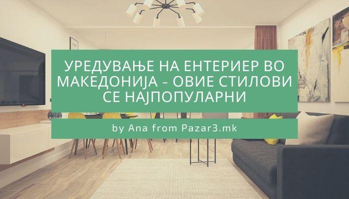 Уредување на ентериер во Македонија - овие стилови се најпопуларни