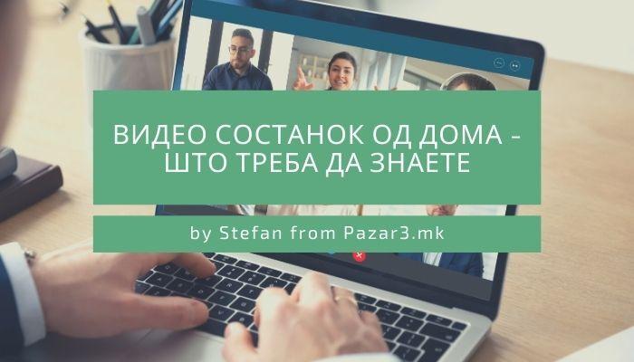 Видео состанок од дома - Што треба да знаете?