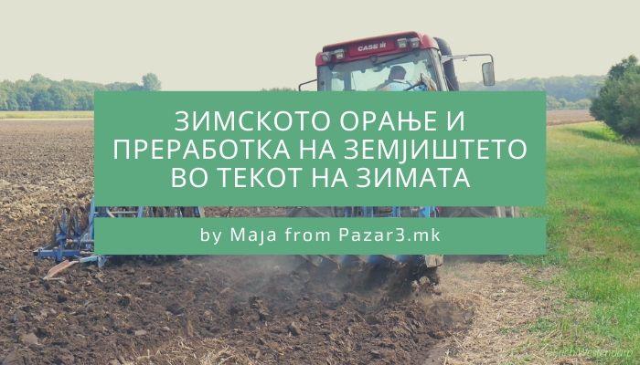 Зимското орање и преработка на земјиштето во текот на зимата