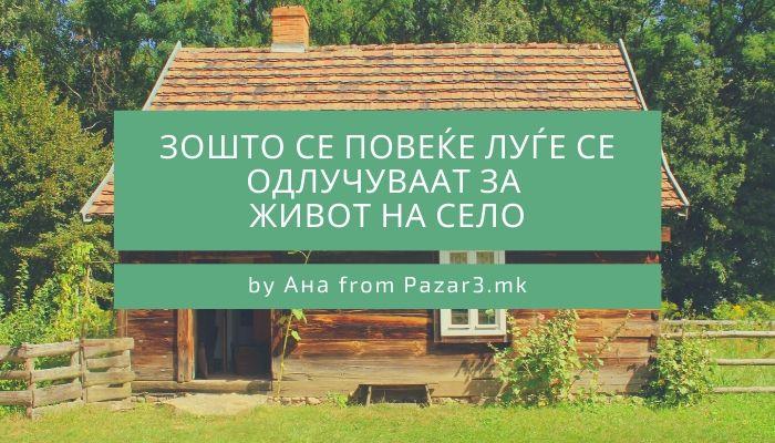 Зошто се повеќе луѓе се одлучуваат за живот на село?